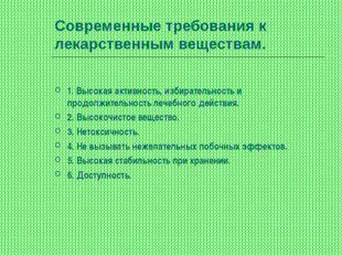 Современные требования к лекарственным веществам. 1. Высокая активность, изби
