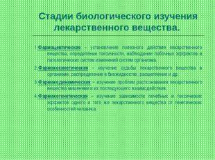 Стадии биологического изучения лекарственного вещества. 1.Фармацевтическая –