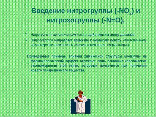 Введение нитрогруппы (-NO2) и нитрозогруппы (-N=O). Нитрогруппа в ароматическ...
