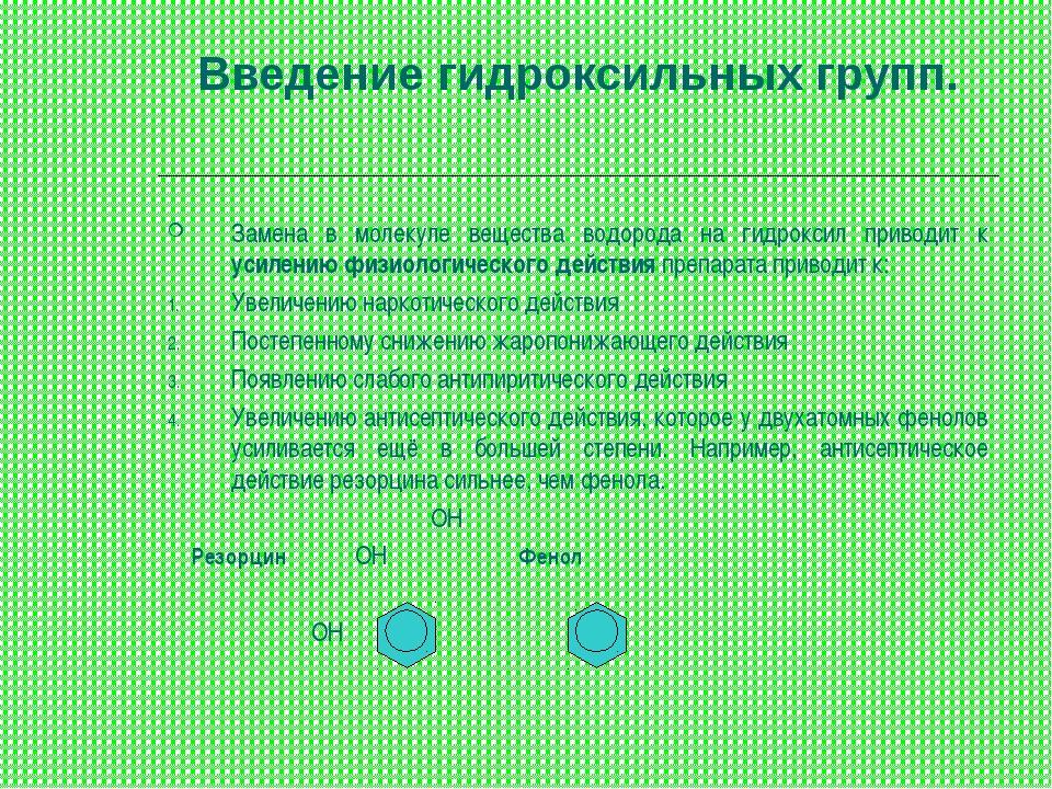 Введение гидроксильных групп. Замена в молекуле вещества водорода на гидрокси...