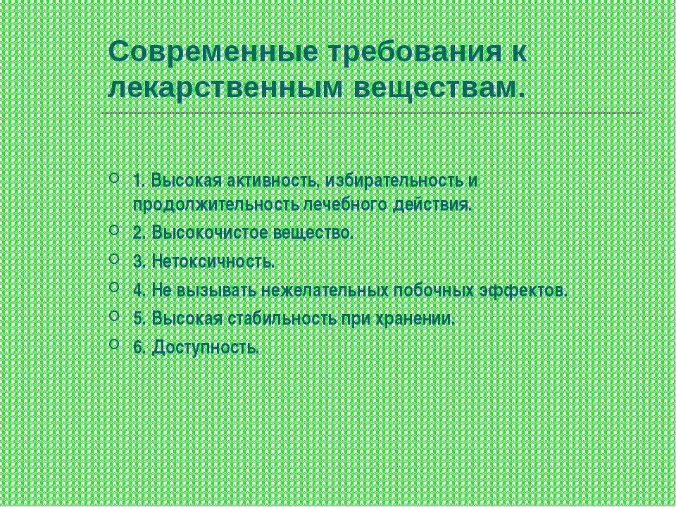 Современные требования к лекарственным веществам. 1. Высокая активность, изби...