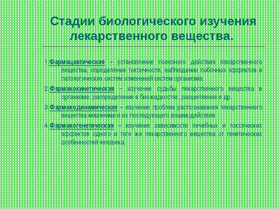 Стадии биологического изучения лекарственного вещества. 1.Фармацевтическая –...