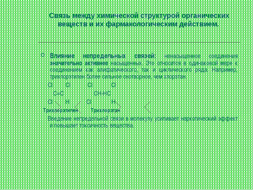Связь между химической структурой органических веществ и их фармакологическим...