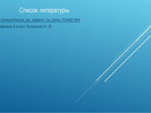 Список литературы. http://infourok.ru/prezentaciya_po_algebre_na_temu-113465