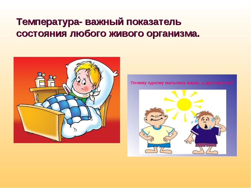 Температура- важный показатель состояния любого живого организма.