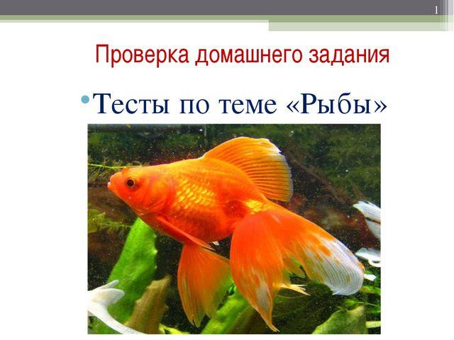 Проверка домашнего задания Тесты по теме «Рыбы» *