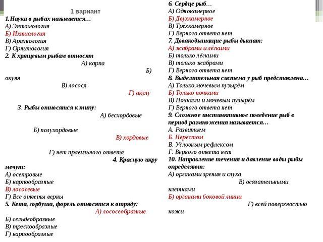 *  1 вариант 1.Наука о рыбах называется… А) Энтомология Б) Ихтиология В) А...