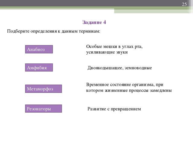 Задание 4 Подберите определения к данным терминам: * Анабиоз Амфибия Метаморф...