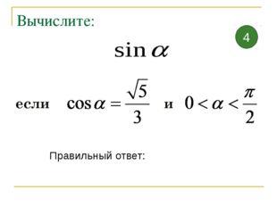 Вычислите: Правильный ответ: 4