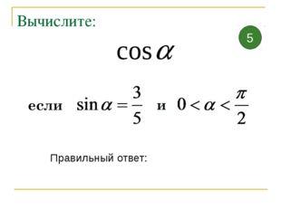 Вычислите: Правильный ответ: 5