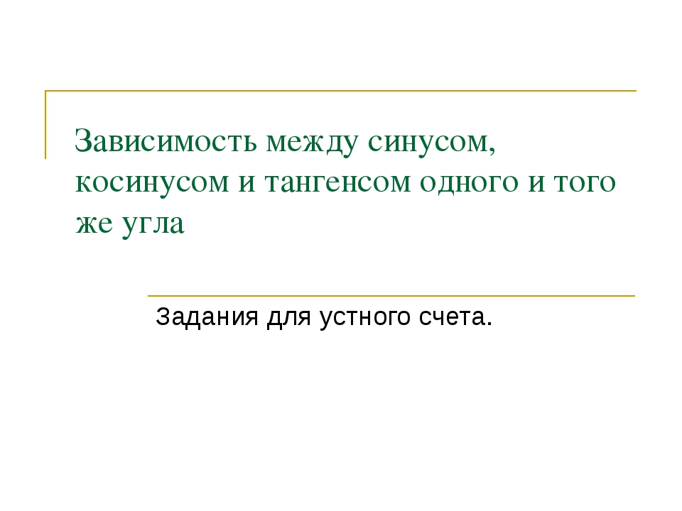 Зависимость между синусом, косинусом и тангенсом одного и того же угла Задани...