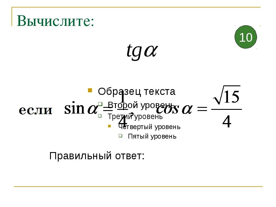 Вычислите: Правильный ответ: 10