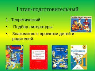 I этап-подготовительный Теоретический Подбор литературы; Знакомство с проекто