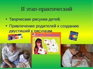 II этап-практический Творческие рисунки детей; Привлечение родителей к создан