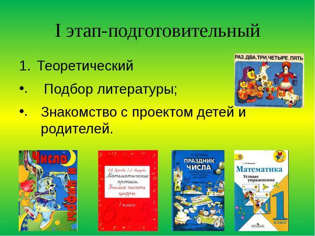I этап-подготовительный Теоретический Подбор литературы; Знакомство с проекто...