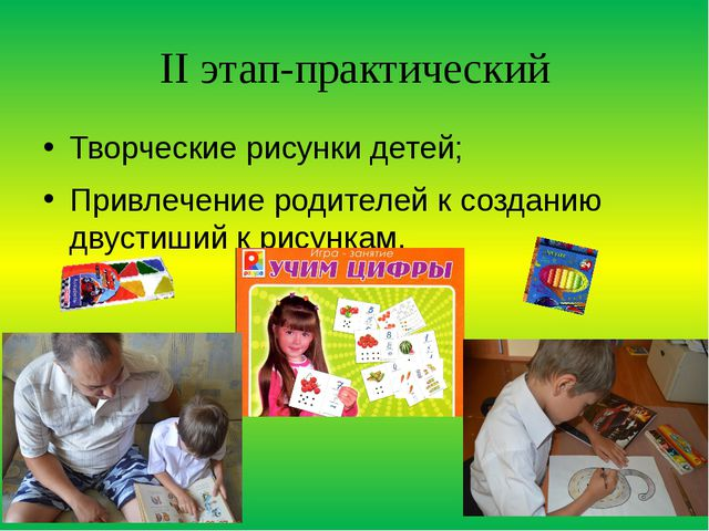 II этап-практический Творческие рисунки детей; Привлечение родителей к создан...