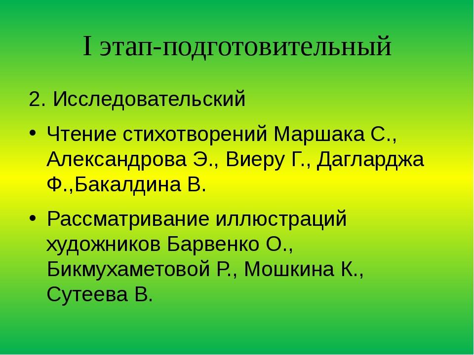 I этап-подготовительный 2. Исследовательский Чтение стихотворений Маршака С.,...