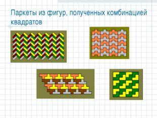 Паркеты из фигур, полученных комбинацией квадратов