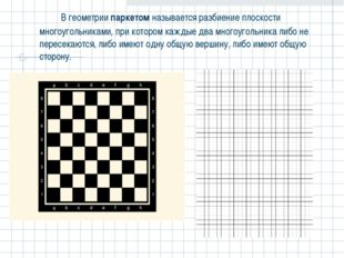 В геометриипаркетом называется разбиение плоскости многоугольниками, при к