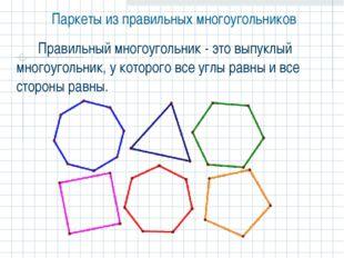 Правильный многоугольник - это выпуклый многоугольник, у которого все углы