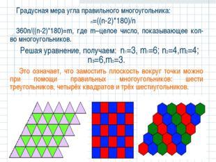 Градусная мера угла правильного многоугольника: αn=((n-2)*180)/n 360n/((n-2)*