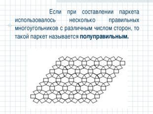 Если при составлении паркета использовалось несколько правильных многоугольн