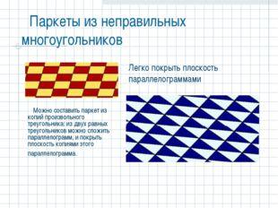 Паркеты из неправильных многоугольников Можно составить паркет из копий произ