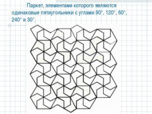 Паркет, элементами которого являются одинаковые пятиугольники с углами 90°,