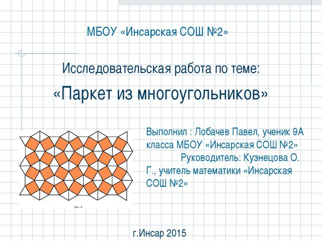 Исследовательская работа по теме: «Паркет из многоугольников» Выполнил : Лоба...
