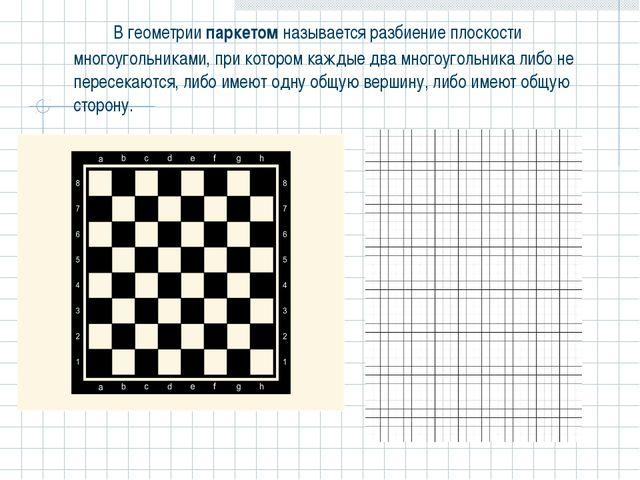 В геометриипаркетом называется разбиение плоскости многоугольниками, при к...