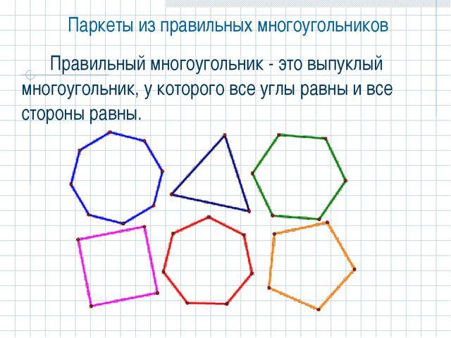 Правильный многоугольник - это выпуклый многоугольник, у которого все углы...
