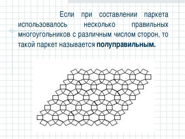 Если при составлении паркета использовалось несколько правильных многоугольн...