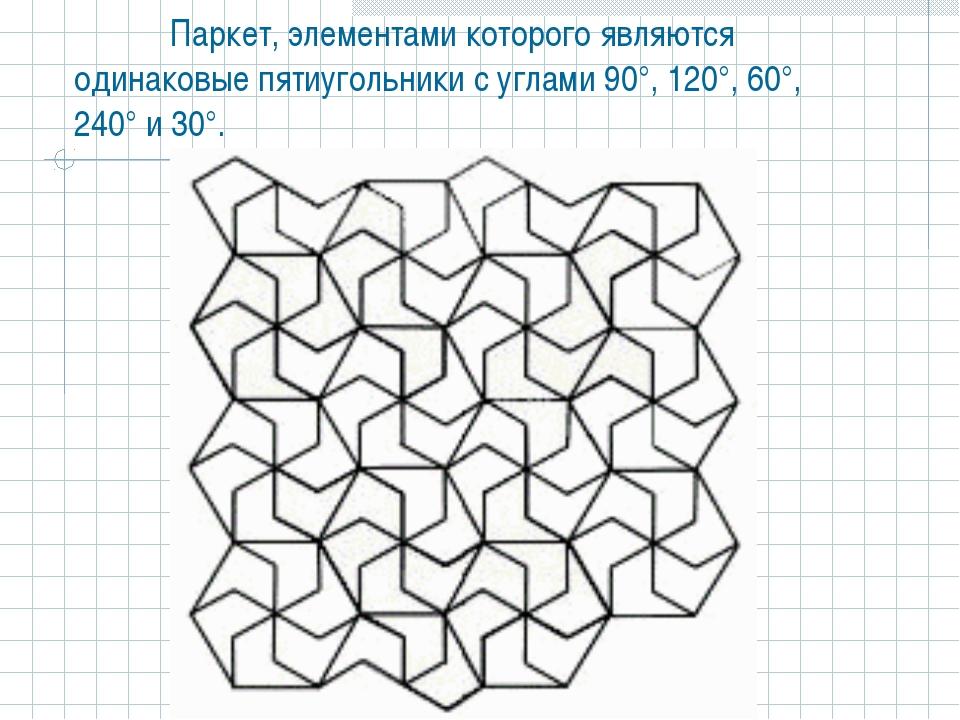 Паркет, элементами которого являются одинаковые пятиугольники с углами 90°,...