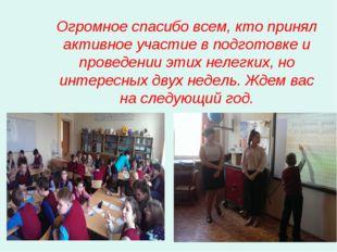 Огромное спасибо всем, кто принял активное участие в подготовке и проведении