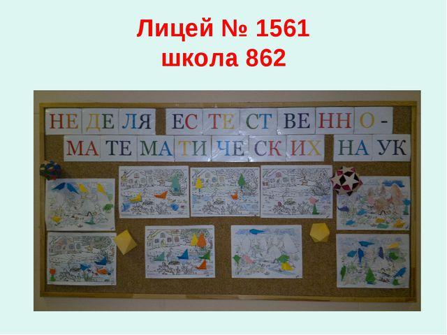 Лицей № 1561 школа 862