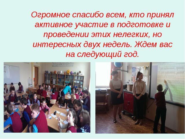 Огромное спасибо всем, кто принял активное участие в подготовке и проведении...