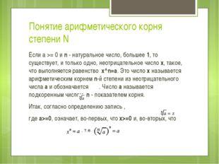 Понятие арифметического корня степени N Еслиa >= 0 иn- натуральное число,