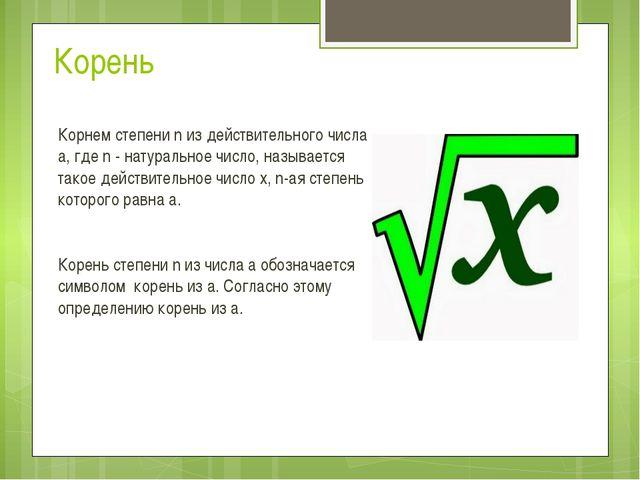 Корень Корнем степени n из действительного числа a, где n - натуральное число...