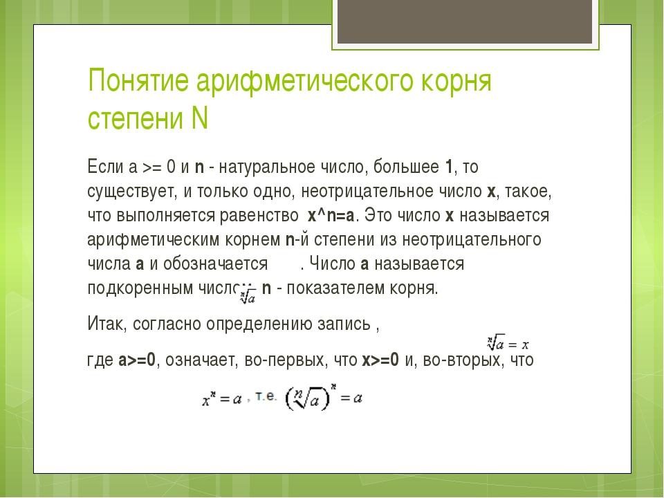 Понятие арифметического корня степени N Еслиa >= 0 иn- натуральное число,...