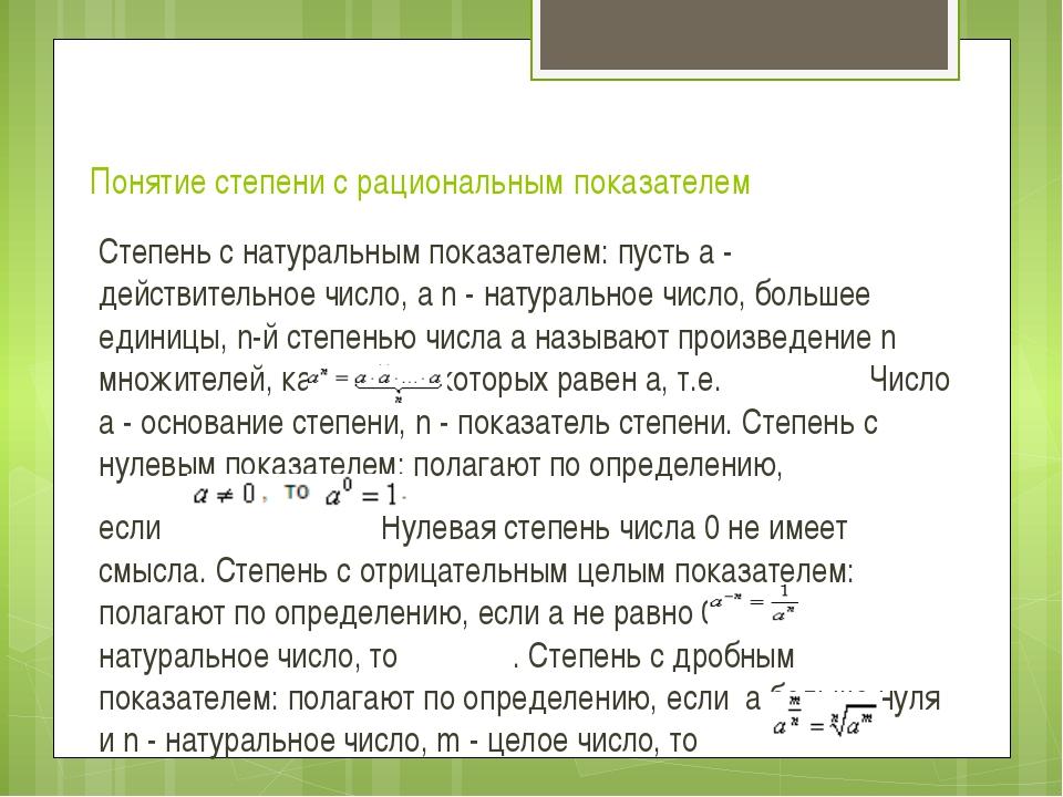 Понятие степени с рациональным показателем Степень с натуральным показателем:...