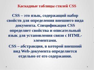 Каскадные таблицы стилей CSS CSS – это язык, содержащий набор свойств для опр