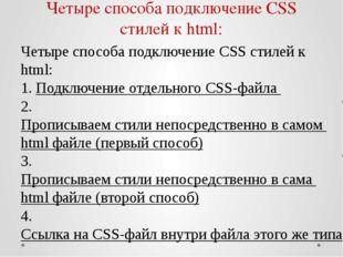 Четыре способа подключение CSS стилей к html: Четыре способа подключение CSS