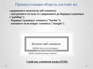Прямоугольная область состоит из: содержимого (контента) веб-элемента; - внут