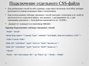Подключение отдельного CSS-файла Для добавления стилей на веб-страницу сущест