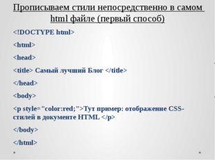 Прописываем стили непосредственно в самом html файле (первый способ)     Сам