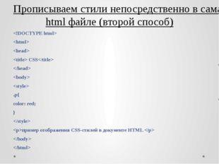 Прописываем стили непосредственно в сама html файле (второй способ)     CSS
