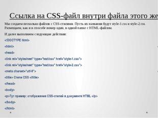 Ссылка на CSS-файл внутри файла этого же типа Мы создаем несколько файлов с C