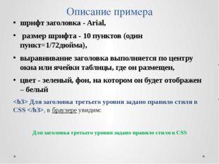 Описание примера шрифт заголовка - Arial, размер шрифта - 10 пунктов (один пу