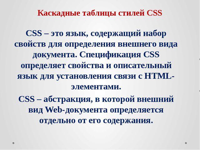Каскадные таблицы стилей CSS CSS – это язык, содержащий набор свойств для опр...