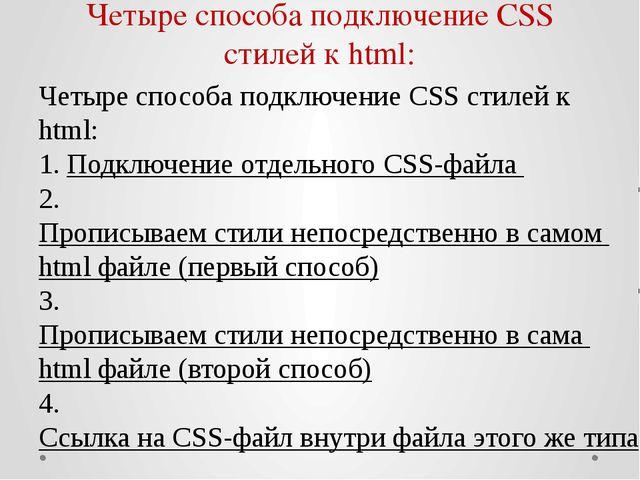 Четыре способа подключение CSS стилей к html: Четыре способа подключение CSS...